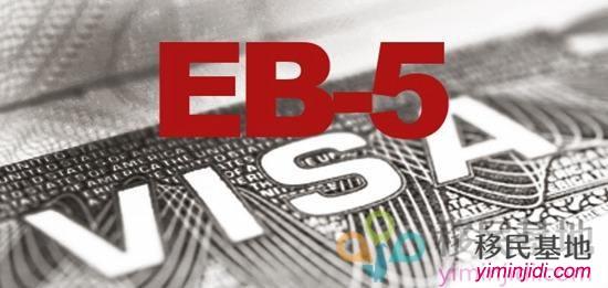 美国投资移民EB-5