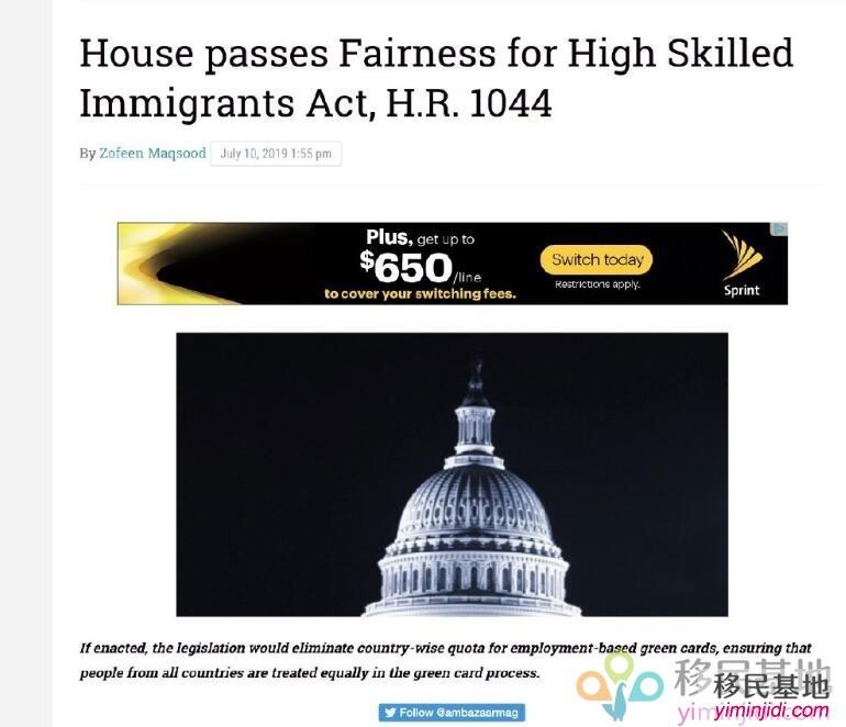 高技能移民公平法案